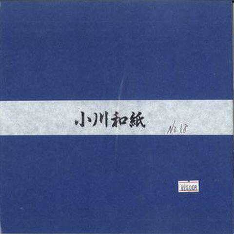 小川和紙・単色25cm18あお(50枚入り)