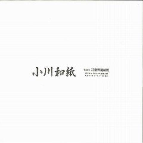 小川和紙・単色25cm19しろ(50枚入り)