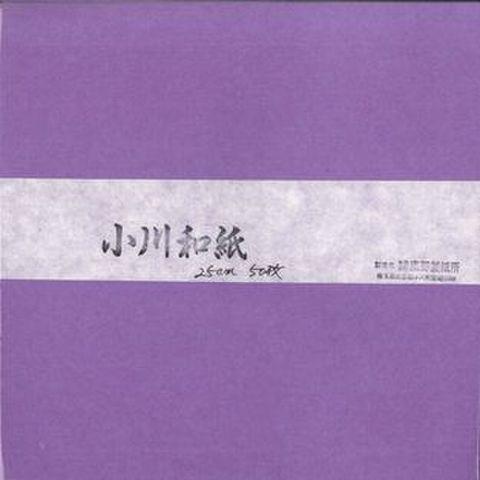 小川和紙・単色25cm20うすむらさき(50枚入り)