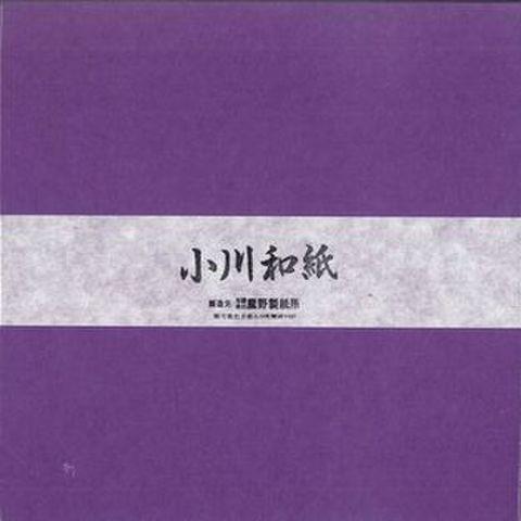 小川和紙・単色25cm21むらさき(50枚入り)