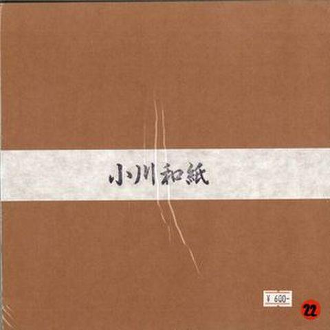 小川和紙・単色25cm22おうどいろ(50枚入り)
