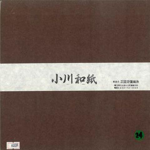 小川和紙・単色25cm24こげちゃ(50枚入り)