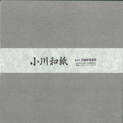 小川和紙・単色25cm25グレー(50枚入り)