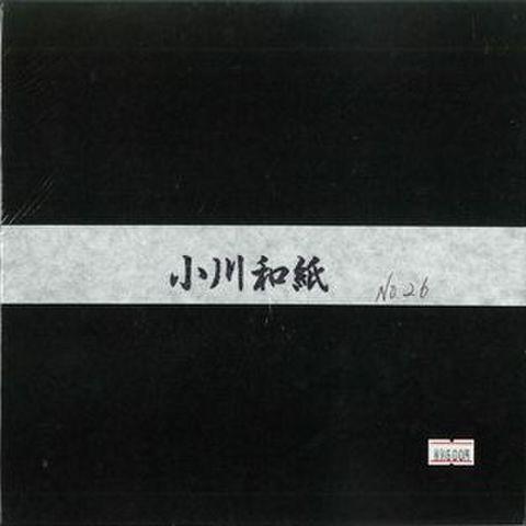 小川和紙・単色25cm26くろ(50枚入り)
