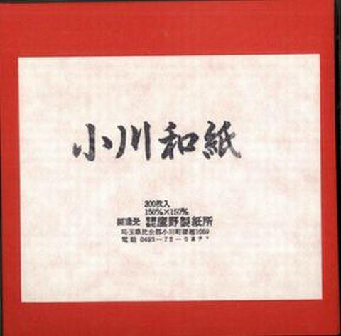 小川和紙セット15cm・15色300枚入り