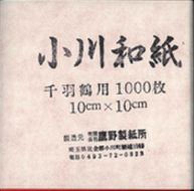 小川和紙セット10cm・20色1000枚入り