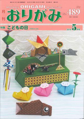 月刊おりがみ489号