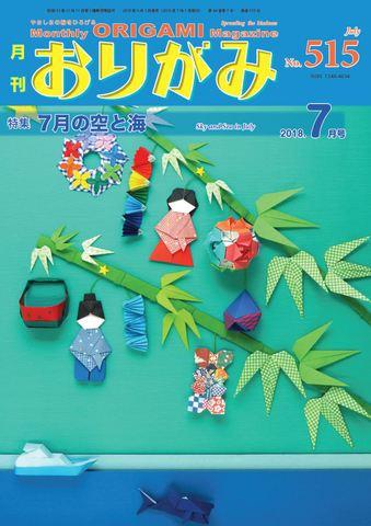 月刊おりがみ515号