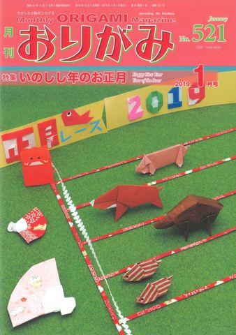 月刊おりがみ521号(1月号)