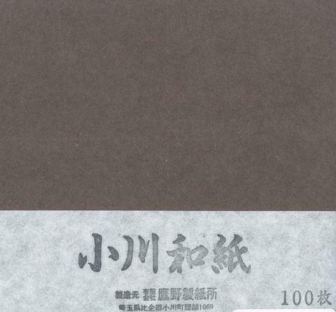 小川和紙No.24こげちゃ 15cm