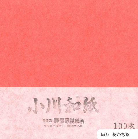 小川和紙No.9あかちゃ 15cm