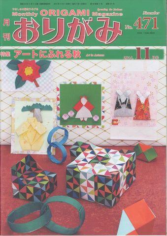 月刊おりがみ471号(11月号)