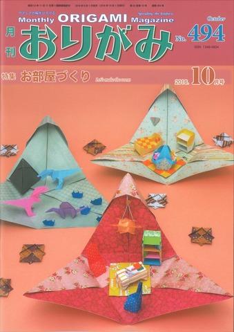 月刊おりがみ494号