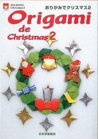 おりがみでクリスマス2