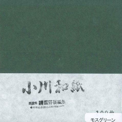 小川和紙No.14モスグリーン 15cm