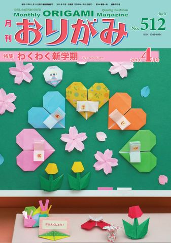 月刊おりがみ512号