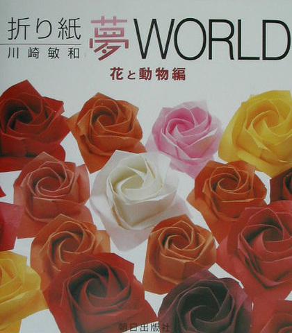 折り紙夢WORLD 花と動物編(川崎敏和著)