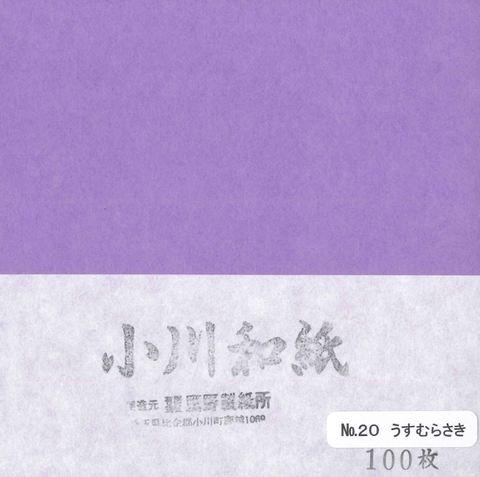 小川和紙No.20うすむらさき 15cm