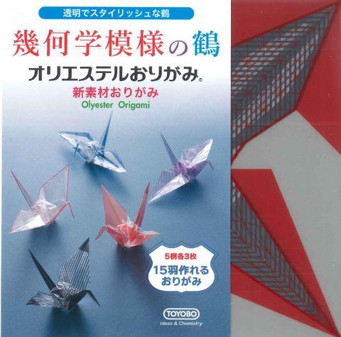 幾何学模様の鶴