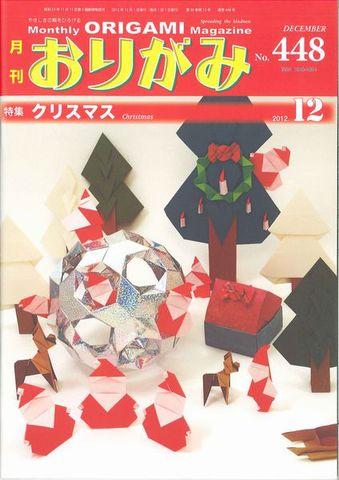 月刊おりがみ448号(12月号)