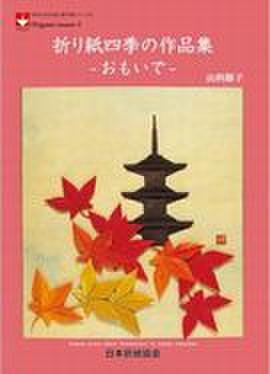 折り紙四季の作品集-おもいで-
