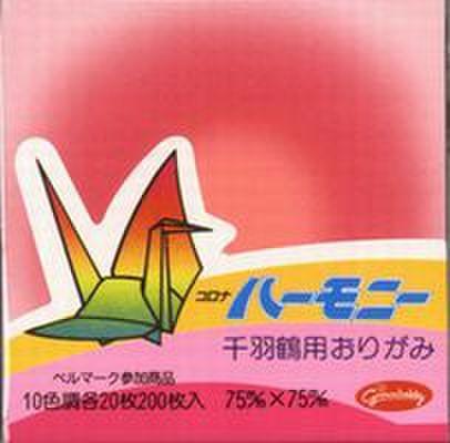 201011コロナハーモニー千羽鶴用おりがみ7.5cm