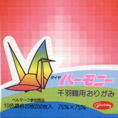 201031ダイヤハーモニー千羽鶴用おりがみ7.5cm