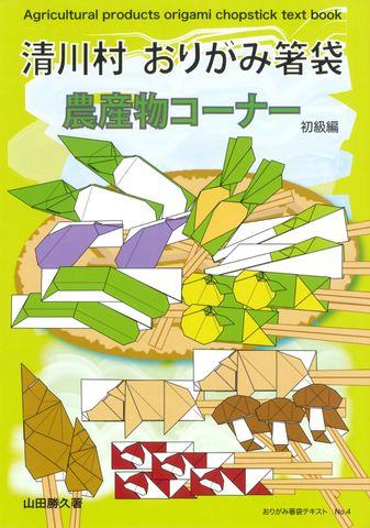 おりがみ箸袋No.4 農産物コーナー初級編
