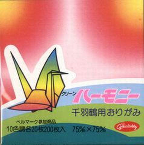 201501クリーンハーモニー千羽鶴用おりがみ7.5cm