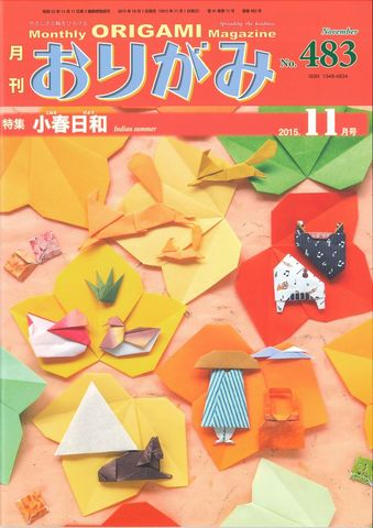 月刊おりがみ483号(11月号)