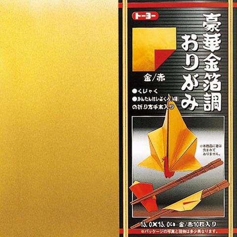 8101豪華金箔調おりがみ<金/赤>(15cm)