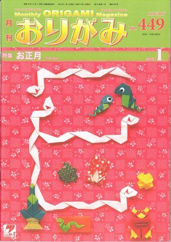 月刊おりがみ449号(1月号)