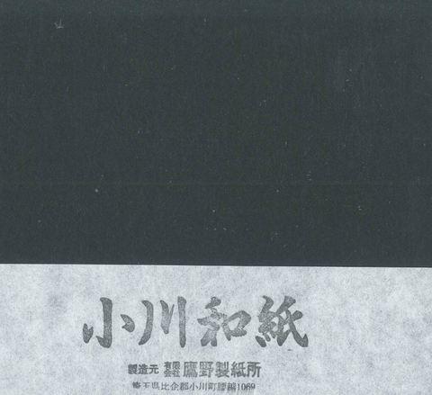 小川和紙No.26くろ 15cm