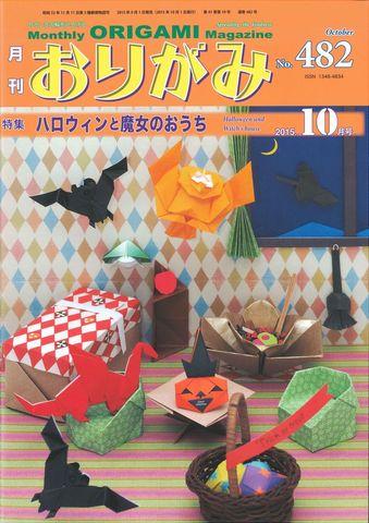 月刊おりがみ482号(10月号)