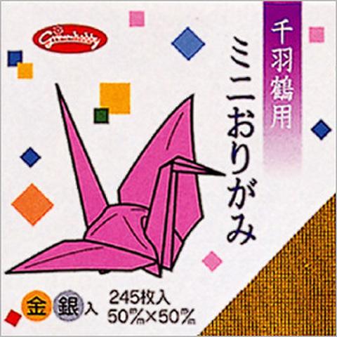 20-1273千羽鶴用ミニおりがみ(金銀入)5cm
