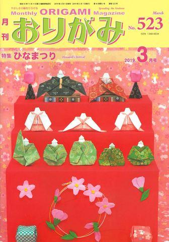 月刊おりがみ523号(2019年3月号)