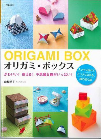 オリガミ・ボックス