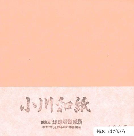 小川和紙No.8はだいろ 15cm