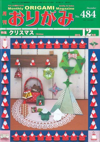 月刊おりがみ484号(12月号)
