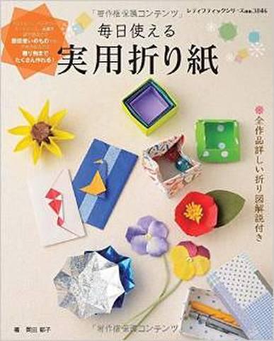 毎日使える実用折り紙 (岡田 郁子著)