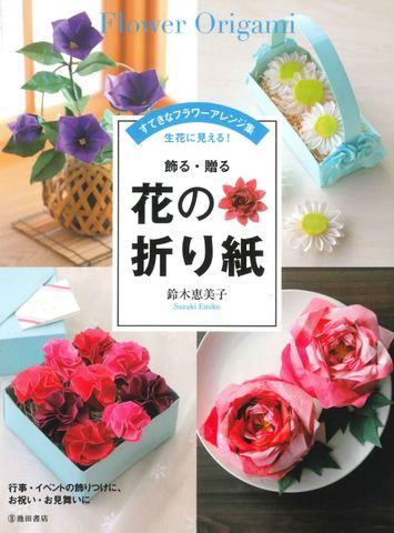 飾る・贈る・花の折り紙