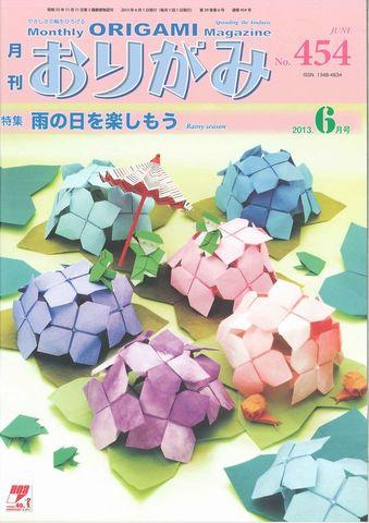 月刊おりがみ454号(6月号)