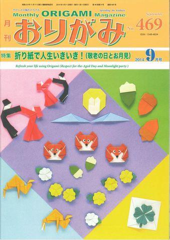 月刊おりがみ469号(9月号)