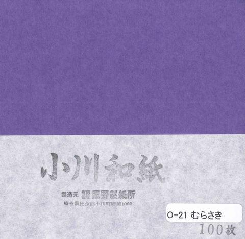 小川和紙No.21むらさき 15cm