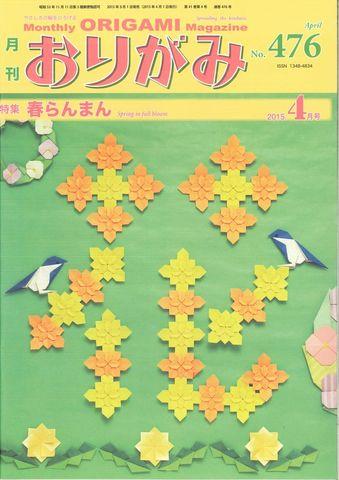 月刊おりがみ476号(4月号)