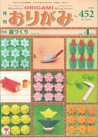 月刊おりがみ452号(4月号)