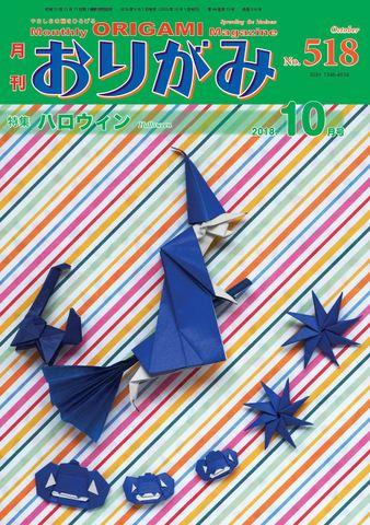 月刊おりがみ518号