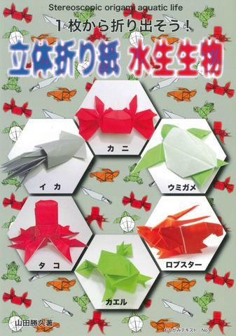 おりがみテキストNo.4 立体折り紙水生生物