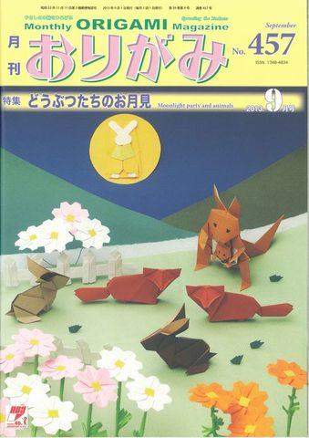 月刊おりがみ457号(9月号)