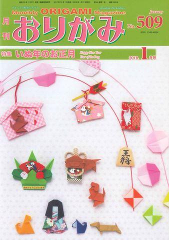 月刊おりがみ509号(1月号)